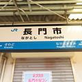 長門市駅 駅名標【3】