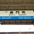 長門市駅 駅名標【1】