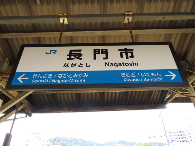 長門市駅 駅名標【2】