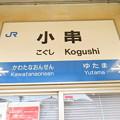 小串駅 駅名標【1】