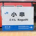 小串駅 駅名標【2】