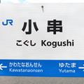 小串駅 駅名標【3】