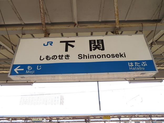下関駅 駅名標【3】