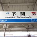 下関駅 駅名標【1】