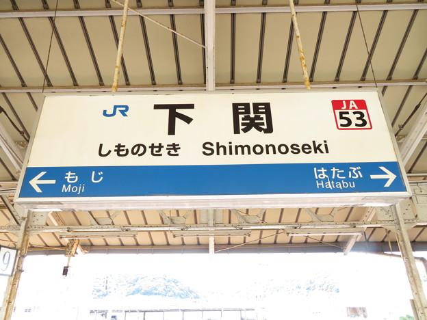 下関駅 駅名標【2】