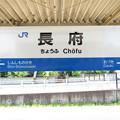 長府駅 駅名標【下り】