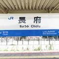 長府駅 駅名標【上り】