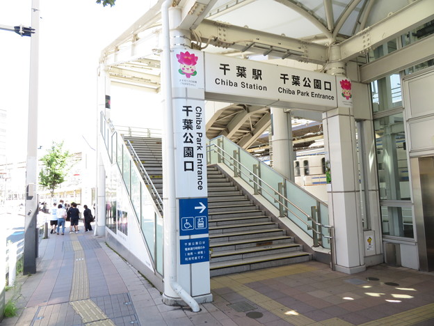千葉駅 千葉公園口
