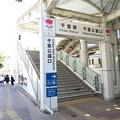 Photos: 千葉駅 千葉公園口