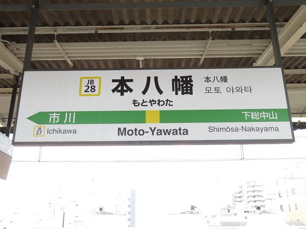#JB28 本八幡駅 駅名標【西行】