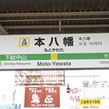 #JB28 本八幡駅 駅名標【東行】