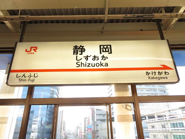 [新]静岡駅 駅名標【下り】