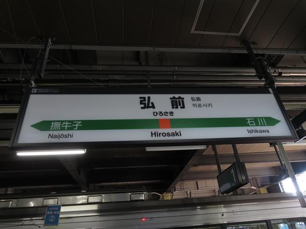 弘前駅 駅名標【5】
