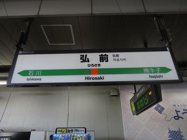 弘前駅 駅名標【4】