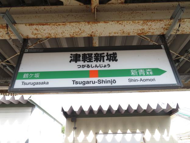 津軽新城駅 駅名標【下り】