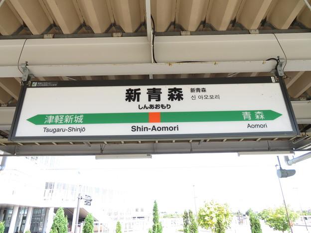 新青森駅 駅名標【1】