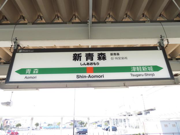 新青森駅 駅名標【2】