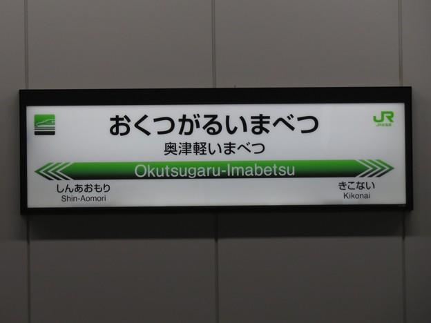 [新]奥津軽いまべつ駅 駅名標【下り】