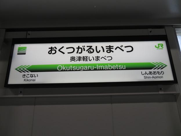 [新]奥津軽いまべつ駅 駅名標【上り】