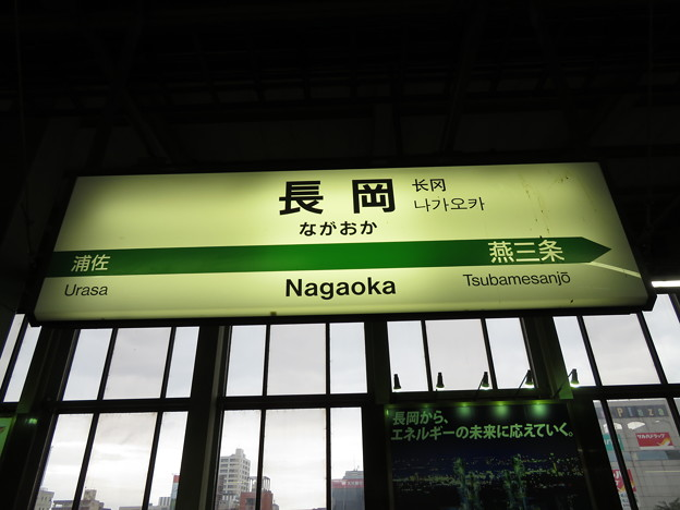 [新]長岡駅 駅名標【下り】