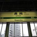 [新]長岡駅 駅名標【上り】