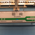 柏崎駅 駅名標【信越線・越後線】