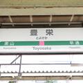 豊栄駅 駅名標【2】