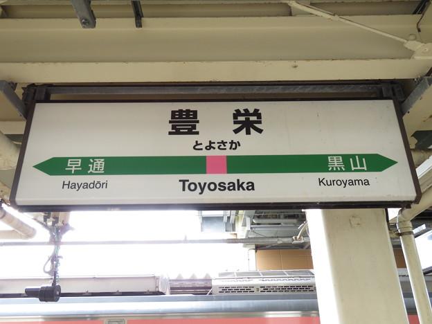 豊栄駅 駅名標【3】