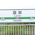 豊栄駅 駅名標【4】