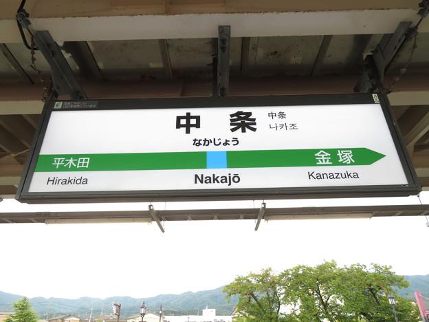 中条駅 駅名標【上り 1】