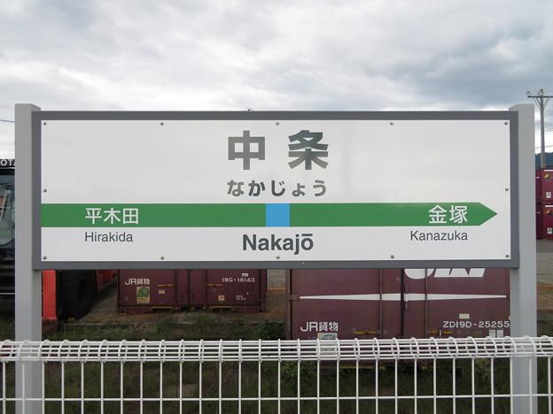 中条駅 駅名標【上り 2】