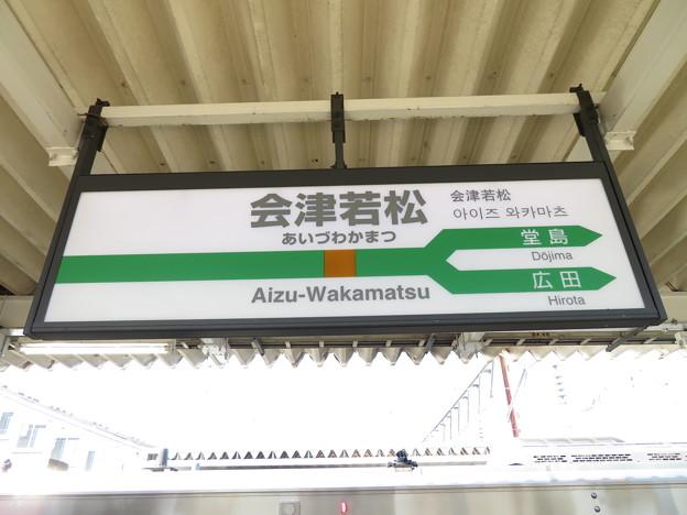 会津若松駅 駅名標【磐越西線 2】