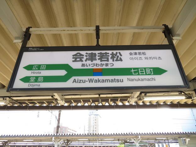 会津若松駅 駅名標【磐越西線・只見線】