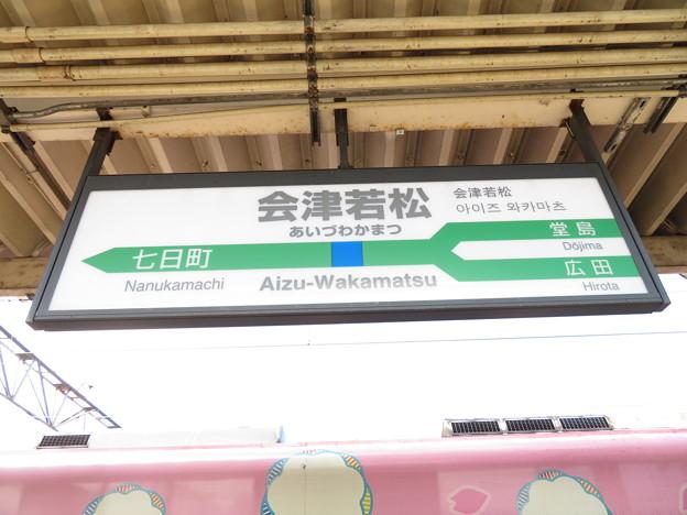 会津若松駅 駅名標【只見線 1】