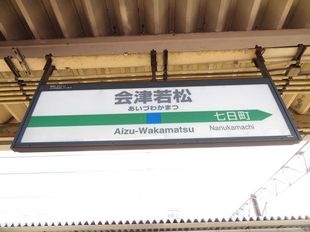 会津若松駅 駅名標【只見線 2】