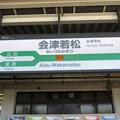 会津若松駅 駅名標【磐越西線 1】