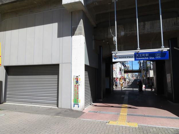 天王町駅 東口2