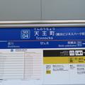 #SO04 天王町駅 駅名標【上り】