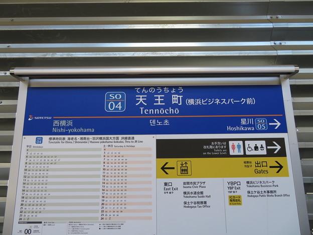 #SO04 天王町駅 駅名標【下り】