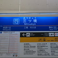 #SO12 三ツ境駅 駅名標【下り】