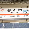 #CF03 千種駅 駅名標【上り】