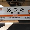 #CA65 熱田駅 駅名標【上り 2】