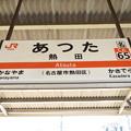 #CA65 熱田駅 駅名標【下り 1】