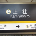 #H20 上社駅 駅名標【下り】