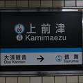 #T09 上前津駅 駅名標【鶴舞線 下り】