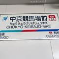 #NH24 中京競馬場前駅 駅名標【下り 2】
