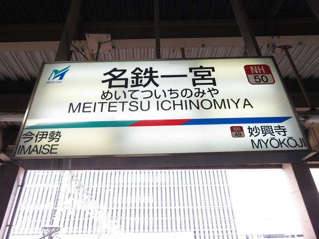 #NH50 名鉄一宮駅 駅名標【上り 2】
