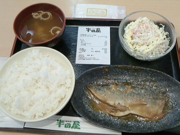 半田屋「さば味噌ゴボサラめし小みそ汁」594円