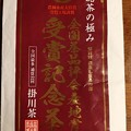 2021/05/03新茶