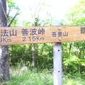 54 吾妻山山頂道標 鶴巻温泉へ